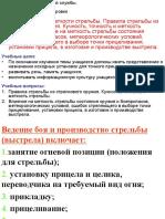 Obuchenie-metkosti-strelby.pdf
