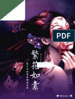 [Artbook] Swordsman Game Art [fineartvn.blogspot.com].pdf