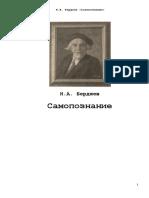 Бердяев Н.А. Самопознание