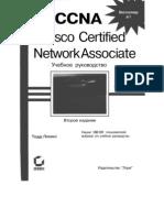 Lory_2002_-_Todd_Lamml_-_CCNA_Cisco_Certified_Network_Associate_Uchebnoe_rukovodstvo