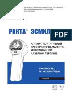 Instrukcija_po_primeneniju_Rikta_Esmil_2A