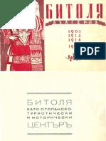 1942 - Битоля 1903-1915-1918-1941