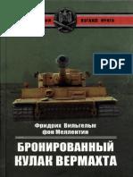 Меллентин фон Ф.В. - Бронированный кулак вермахта (Вторая мировая. Взгляд врага) - 2012