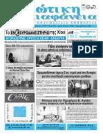Εφημερίδα Χιώτικη Διαφάνεια Φ. 1018