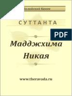 Мадджхима_Никая.pdf