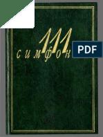 muz081-111-simfonij_miheeva-l-kenigsberg-a__2000-671s