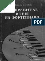 Мохель Л. Зимина О. Самоучитель Игры На Фортепиано (2 Части)
