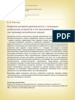 Mobile devices and apps for developing language.pdf