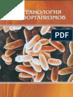 2008__biotekhnologiya_mikroorganizmov__almagambetov.pdf
