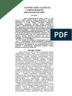 ЭКОЛОГИЧЕСКИЕ АСПЕКТЫ СОВРЕМЕННОЙ БИОТЕХНОЛОГИИ Мосин.rtf