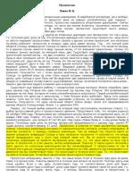 Прогрессии Левин!.doc