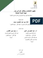 فهرس مفهوم الاحتضان.pdf