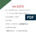 100道素菜