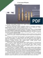 6,5-мм патрон