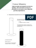 Правила определения насыпной плотности и удельного веса проп