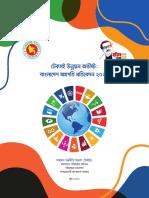 SDGs-Bangla.pdf