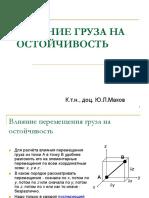 Маков Ю.Л.    Влияние груза на остойчивость   2003