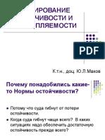 Маков Ю.Л.    Нормирование остойчивости и непотопляемости   2003