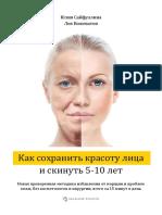 Как сохранить красоту лица и скинуть 5-10 лет