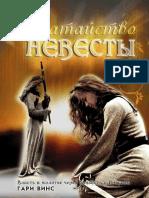 Chodataistvo.pdf
