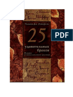 25_udivitel_nyh_brakov._Istorii_iz_zhizni_izvestnyh_hristian.pdf