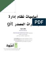 docs-git_tutorial(1)