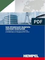iso-brochure-ru