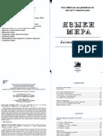 Языки мира. Балтийские языки - 2006.pdf