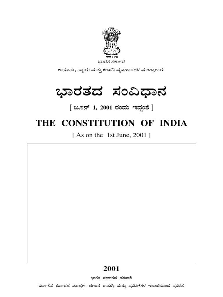 CONSTITUTION OF INDIA IN KANNADA LANGUAGE