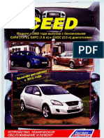 Kia Cee`d 2006 Service Manual