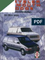 WWW.SANEKUA.RU_Chrysler_Voyager_83-96