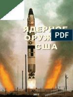 Коллектив авторов - Ядерное оружие США - 2011