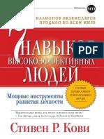 7 навыков высокоэффективных людей. Мощные инструменты развития личности ( PDFDrive.com ).pdf