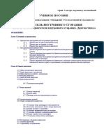 engin_repairs.pdf