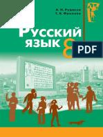 Rosijska_mova_8klas_Rudjakov.pdf