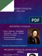 Презентациябиография.pptx