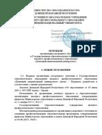Порядок организации Ускоренного обучения в ГОУ ВПО ДонНУ 2018.pdf
