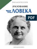 Образование человека.pdf