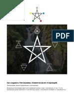 Пентаграммы и их применение