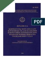 правила корректуры морских карт и руководств для плавания  в подрязделениях ВМФ