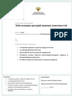 Diseases-lower-limb-arteries.pdf