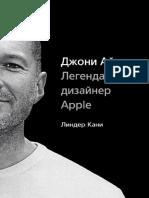 Линдер Кани Джони Айв