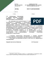 Постановление МЧС №34 Противопожарное водоснабжение.pdf