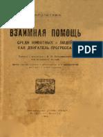(1922) Piot Kropotkin - Взаимная помощь среди животных и людей, как двигатель прогресса