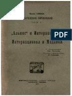 (1921) Mikhail Bakunin -  Избранные сочинения. Том 5.pdf