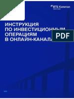 Инструкция по инвестиционным операциям в онлайн-каналах