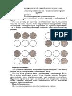 dokument_microsoft_office_word_5 (1).docx