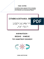 Ελληνική Συμβολογραφία Braille για Μαθηματικά-Φυσική-Χημεία