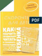 Скорочтение для детей.pdf