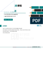 CFA二级 财务报表 习题.pdf